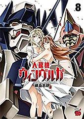 <人狼機ウィンヴルガ 8 (チャンピオンREDコミックス) >