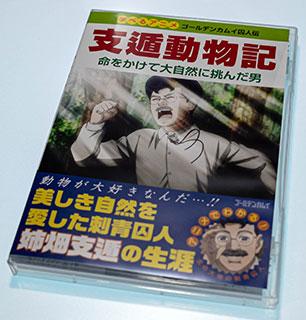 <ゴールデンカムイ 23 アニメDVD同梱版 (ヤングジャンプコミックス)>