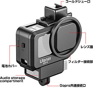 <GoPro Hero9 Black Vlog Cage ケース GPH-MK1159>