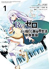 <Re:ゼロから始める異世界生活 氷結の絆>