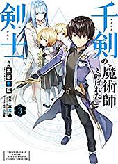 <千剣の魔術師と呼ばれた剣士 3巻 (デジタル版ビッグガンガンコミックス)>
