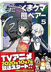 <くま クマ 熊 ベアー(コミック)5 (PASH! コミックス)>
