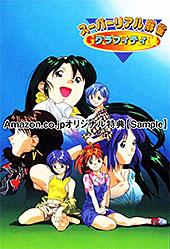 <スーパーリアル麻雀 LOVE2~7! for PC>