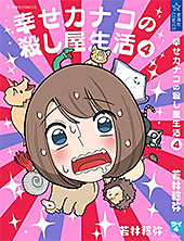 <幸せカナコの殺し屋生活(4)>