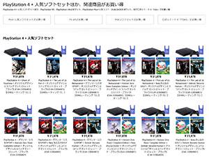 <PlayStation 4 + 人気ソフトセットほか、関連商品がお買い得>