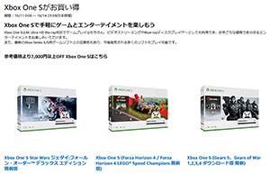 <Xbox One Sがお買い得>