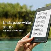 <【最大10,000円OFF】Kindleシリーズ>