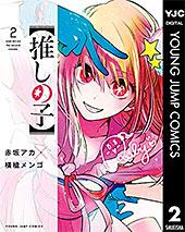 <【推しの子】 2 (ヤングジャンプコミックスDIGITAL)>