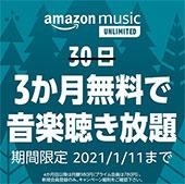 <Amazon Music キャンペーン>
