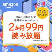 <AmazonKindleキャンペーン>