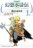 <幻想水滸伝III〜運命の継承者〜 1>