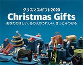 <Amazonクリスマスギフト2020>