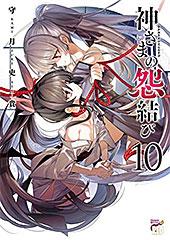 <神さまの怨結び【電子特装版】 10 (チャンピオンREDコミックス)>