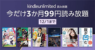 <Kindle今だけ3ヶ月99円読み放題>