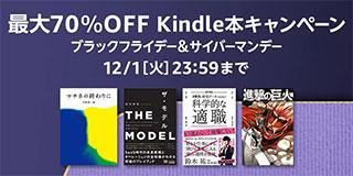<【最大70%OFF】Kindle本キャンペーン ~ブラックフライデー&サイバーマンデー~>