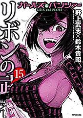 <ガールズ&パンツァー リボンの武者 15 (MFコミックス フラッパーシリーズ)>