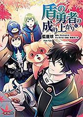 <盾の勇者の成り上がり 17 (MFコミックス フラッパーシリーズ)>