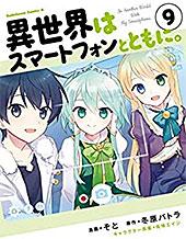 <異世界はスマートフォンとともに。(9) (角川コミックス・エース)>