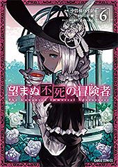 <望まぬ不死の冒険者 6 (ガルドコミックス)>