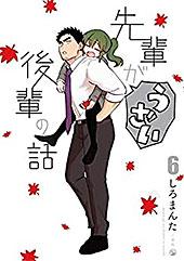 <先輩がうざい後輩の話: 6 (comic POOL)>