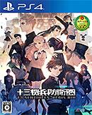 <十三機兵防衛圏 - PS4>