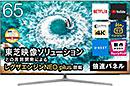 <ハイセンス 65V型 4Kチューナー内蔵 ULED液晶テレビ 65U7E ネット動画対応 倍速パネル搭載 3年保証>