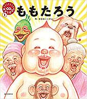 <ももたろう (日本語)>