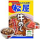 <【紅生姜付】松屋牛めしの具30個(プレミアム仕様) 【冷凍】>
