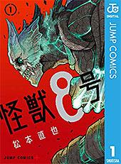 <怪獣8号 1 (ジャンプコミックスDIGITAL)>