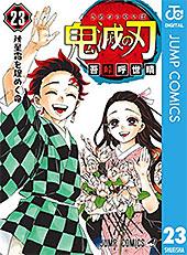 <鬼滅の刃 23 (ジャンプコミックスDIGITAL)>