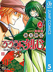 <るろうに剣心―明治剣客浪漫譚・北海道編― 5 (ジャンプコミックスDIGITAL)>