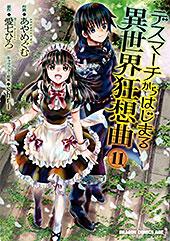 <デスマーチからはじまる異世界狂想曲(11) (ドラゴンコミックスエイジ)>