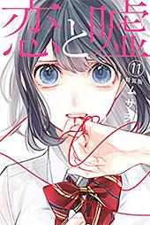 <恋と嘘(11)特装版 (マンガボックスコミックス)>