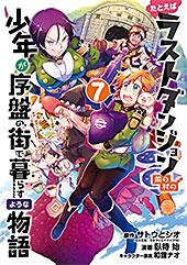 <たとえばラストダンジョン前の村の少年が序盤の街で暮らすような物語 7巻 (デジタル版ガンガンコミックスONLINE)>