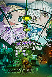 <不滅のあなたへ(14) (週刊少年マガジンコミックス)>