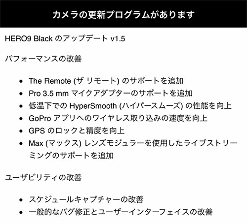 <GoPro HERO9 Blackファームウェアアップデート>