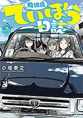 <放課後ていぼう日誌 7 (ヤングチャンピオン烈コミックス)>