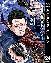 <ゴールデンカムイ 24 (ヤングジャンプコミックスDIGITAL)>