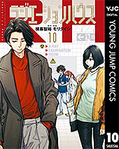 <ラジエーションハウス 10 (ヤングジャンプコミックスDIGITAL)>