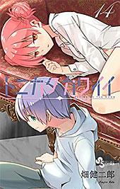 <トニカクカワイイ(14) (少年サンデーコミックス)>