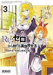 <Re:ゼロから始める異世界生活 第四章 聖域と強欲の魔女 3 (MFコミックス アライブシリーズ)>