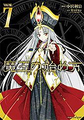 <魔王の始め方 THE COMIC 7 (ヴァルキリーコミックス)>