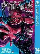 <呪術廻戦 14 (ジャンプコミックスDIGITAL)>