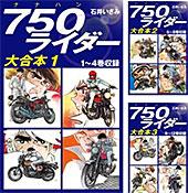 <750ライダー 大合本 (全13巻)>