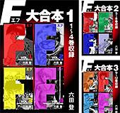 <F 大合本 (全7巻)>