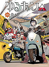 <ゆるキャン△ 11巻 (まんがタイムKRコミックス)>