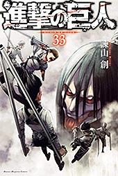 <進撃の巨人(33) (週刊少年マガジンコミックス)>