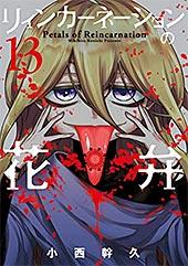 <リィンカーネーションの花弁 13巻 (ブレイドコミックス)>