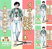 <イル・マンガ・ミリオーネ -東方漫画見聞録- (全7巻)>