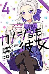 <カノジョも彼女(4) (週刊少年マガジンコミックス)>